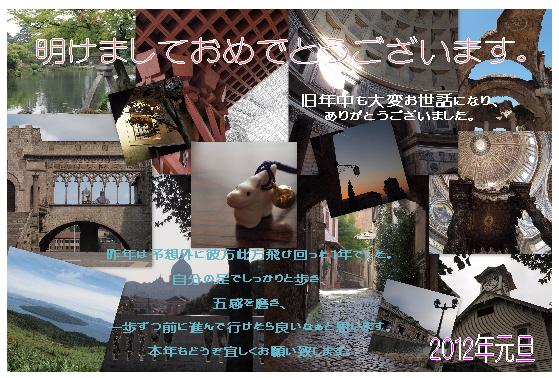 2012年賀状 (2).jpg