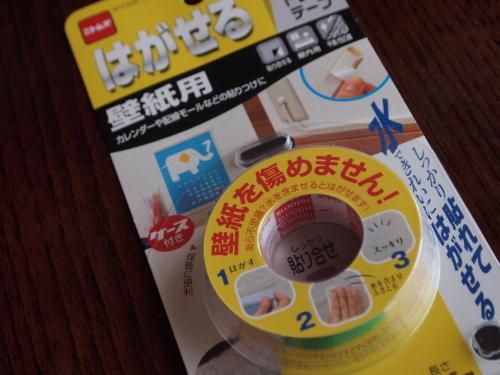 剥がせるテープ.jpg