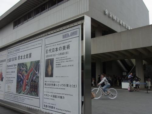 岡本太郎展.jpg
